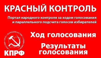 «Красный контроль» - портал народного контроля за ходом голосования и параллельного подсчета голосов избирателей